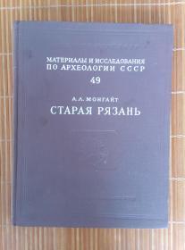 苏联考古学资料与研究丛书   古代梁赞( Старая Рязань),1955年。