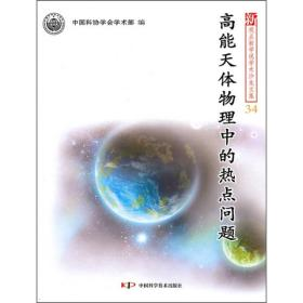 新观点新学说学术沙龙文集:高能天体物理中的热点问题