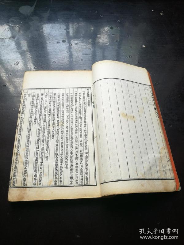 (补图勿拍)稀见大清光绪上海大同书局白纸精印本《御制资治通鉴纲目》前编、正编、续编24册大全套,版本稀见,品相绝佳。