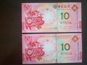 中国澳门10元对钞 猪生肖纪念钞(中银+大西洋) 尾四同