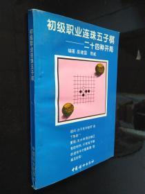 初级职业连珠五子棋:二十四种开局