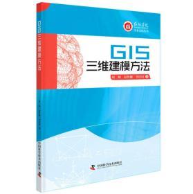 GIS三维建模方法