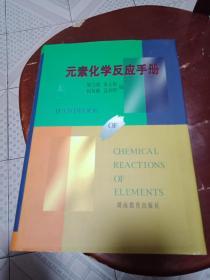 元素化学反应手册,大16精,无写划章印,书95品自然旧,书重2.5公斤