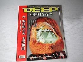 中国科学探险2006年第12期