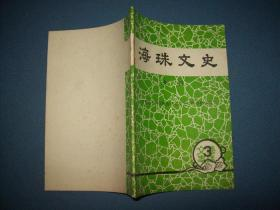 海珠文史 3--广州河南一百五十年来大事拾贝[1841-1949]