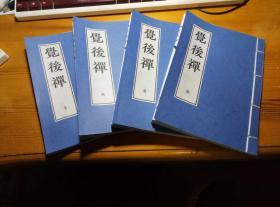 肉蒲团,觉后禅,晚清和本,李渔作品111