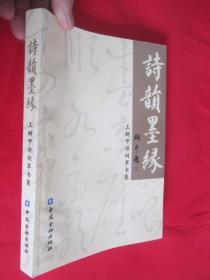 诗韵墨缘:王树甲诗词草书集    (小16开)
