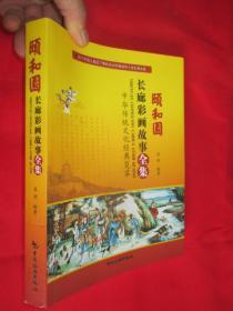 颐和园长廊彩画故事全集      (小16开)