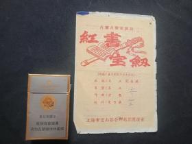 上海市宝山县合群越剧团演出--红书宝剑