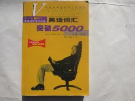 四六级英语词汇考试必备--英语词汇突破5000