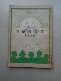 民国版,大众文化丛书,旧教育批判(1949年9月初版)