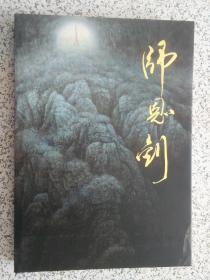 中国当代名家画集: 师恩钊   精装本8开