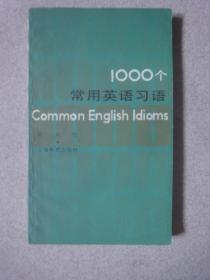 1000个常用英语习语(1985年1版1印)