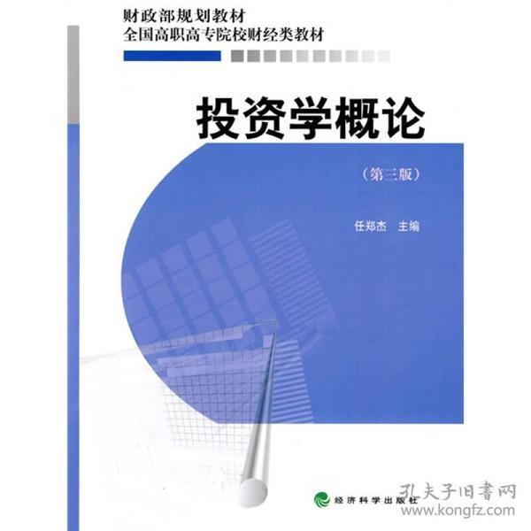 财政部规划教材.·全国高职高专院校财经类教材:投资学概论(第3版)