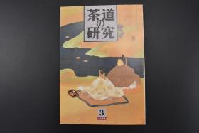 《茶道的研究》 1993年3月号总448号 日本茶道杂志 全书几十张图片介绍日本茶道茶器茶摆放流程和茶相关文化文学日文原版(每期具体内容详见目录图片)茶道仅仅是物质享受 而且通过茶会学习茶礼 陶冶性情
