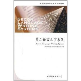 第二语言文字系统