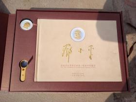 【豪华限量10000套】纪念邓小平同志诞辰100周年珍藏册 孔网孤本