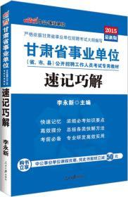 2017中公版甘肃省事业单位速记巧解