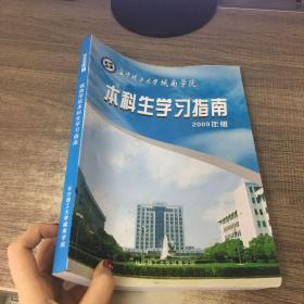 长沙理工大学城南学院本科生学习指南2009年版