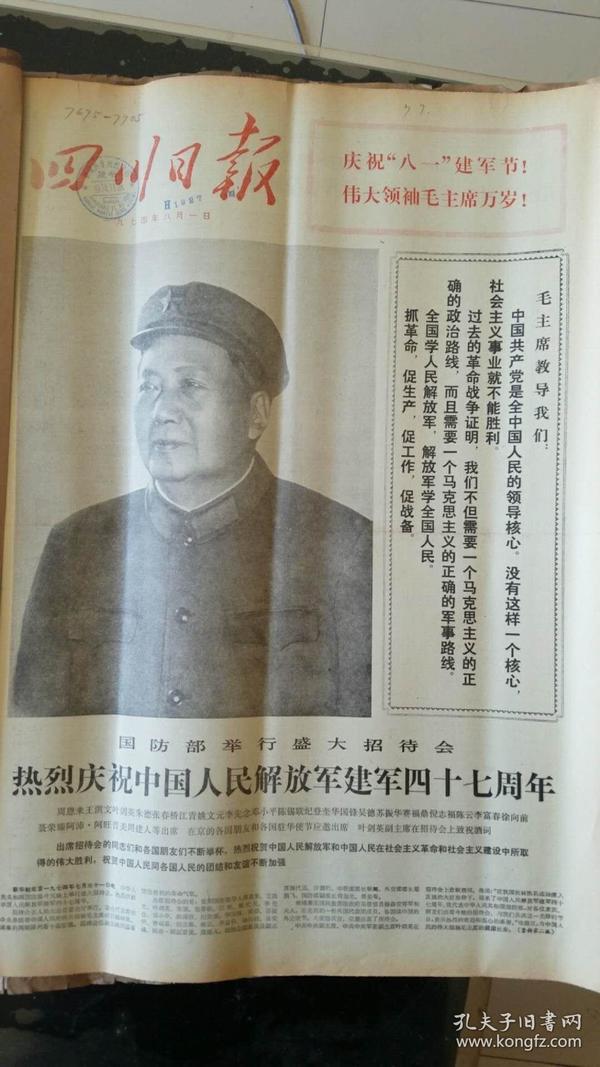 四川日报合订本1974年8月(如果要100本以上的按半价出售,可以议价)