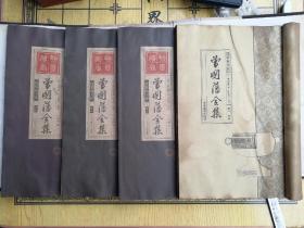 曾国藩全集(共四册)