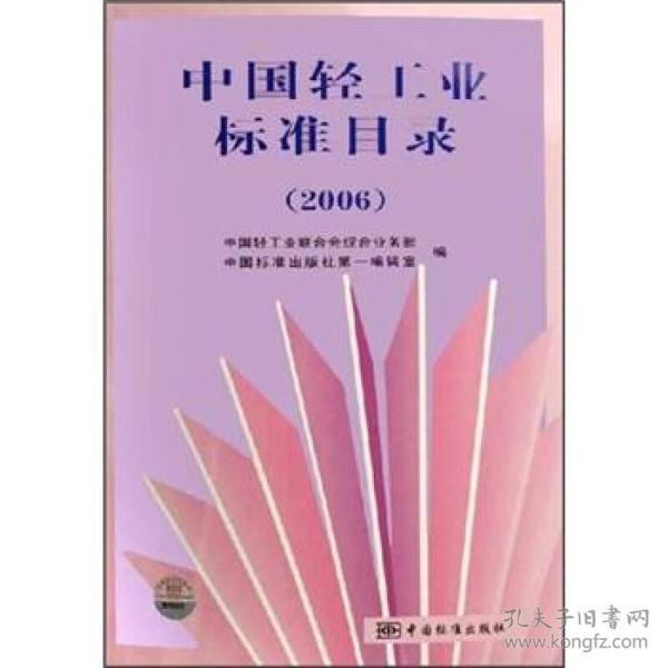 中国轻工业标准目录(2006)