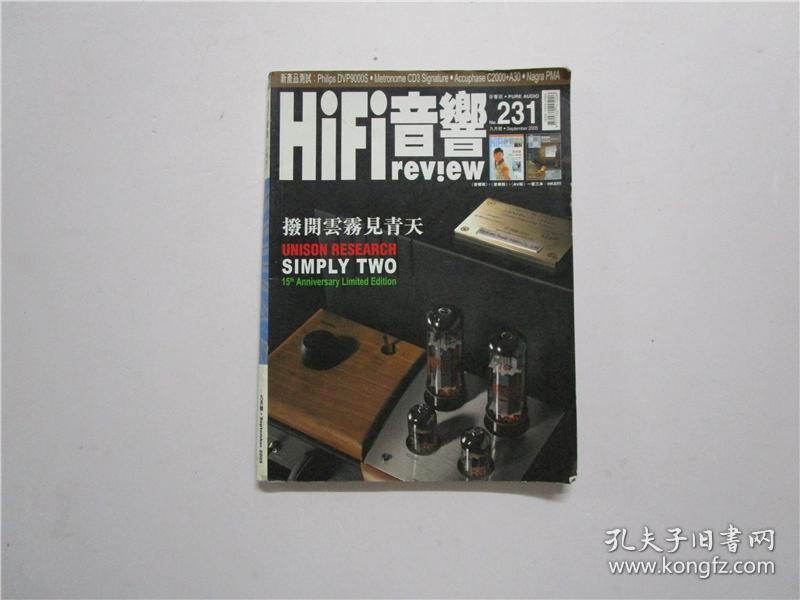 Hi Fi 音响 (音响版) 231期