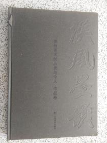汉风墨韵 — 徐州美术的历史与今天 作品卷  精装本