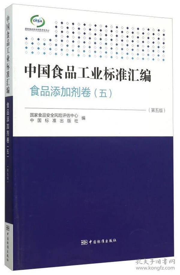 中国食品工业标准汇编 食品添加剂卷(五)(第五版)
