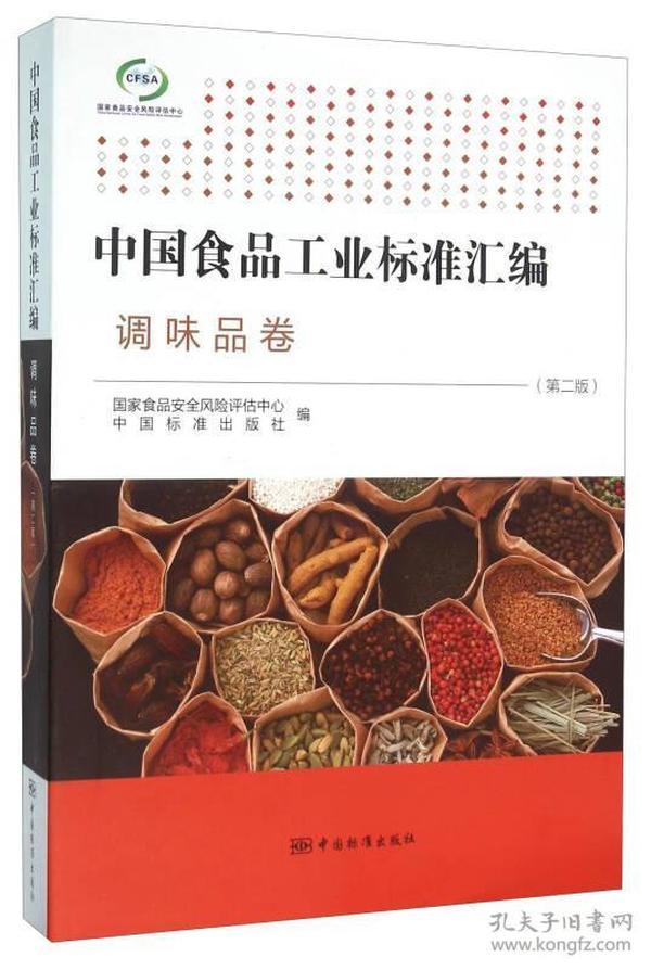 中国食品工业标准汇编 调味品卷(第二版)