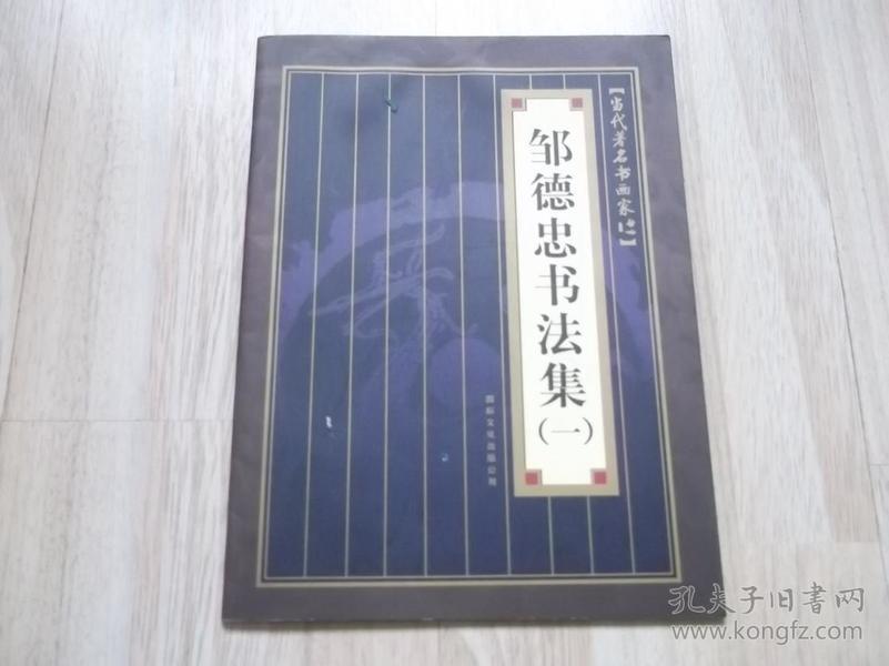 邹德忠书法集(一)