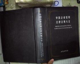 中国企业常用法律法规大全  。
