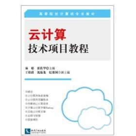 云计算技术项目教程