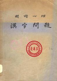 汉字问题-1949年版-(复印本)-中国教育心理研究所丛书