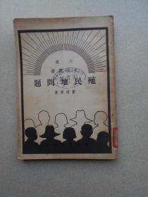 殖民地问题'大众文化丛书'(1949年9月初版)