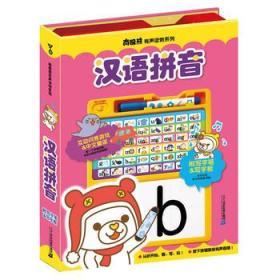 汉语拼音 南极熊有声读物系列