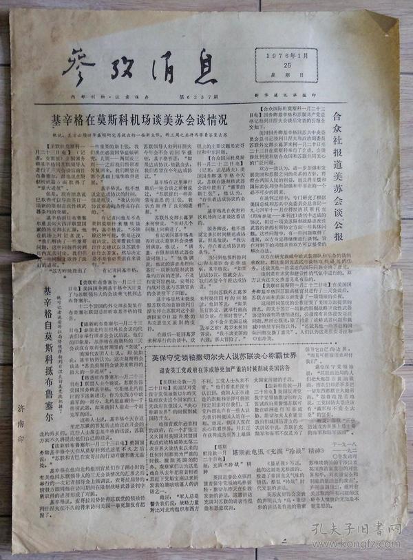 原版老报纸 生日报 1976年1月25日 参考消息 1-4版