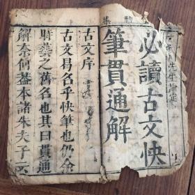 《必读古文快笔贯通解》第一册