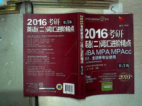 2016考研英语(二)词汇进阶精点(第3版)..