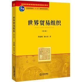 世界贸易组织(第3版)