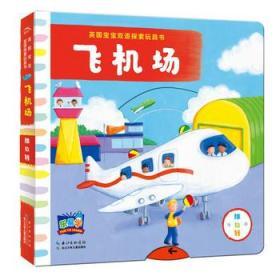 英国宝宝双语探索玩具书:飞机场