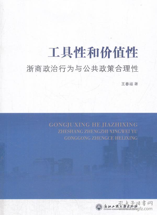 工具性和价值性-浙商政治行为与公共政策合理性