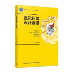 """视觉环境设计素描(高等院校艺术设计""""十三五""""规划教材)"""
