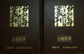 忘机随笔【全2册】精装