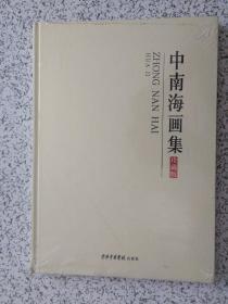 中南海画集 珍藏版  精装本