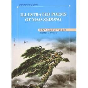 精选毛泽东诗词与诗意画(英汉对照)