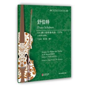 舒伯特A大调小提琴奏鸣曲:D574:小提琴与钢琴:D574:edition for violin and piano