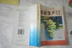 葡萄生产技术大全(第二版)