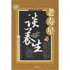中华养生秘诀系列丛书:老寿星谈养生