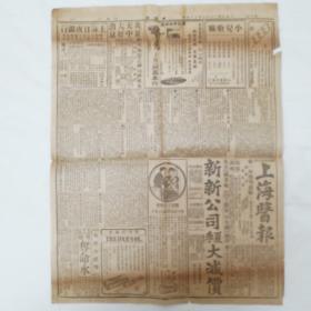 《新闻报》民国十九年七月二十九日(大量当时时事新闻,很有历史收藏价值)